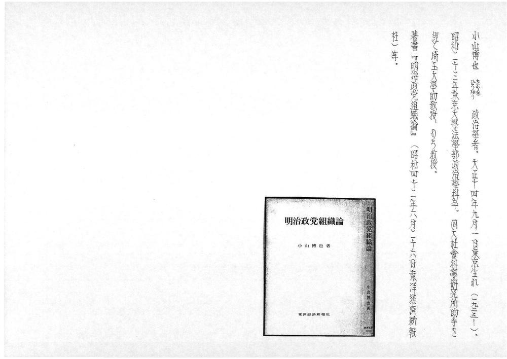 小山博也 - 近代文献人名辞典(β)